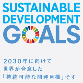 SUSTAINABLE DEVELOPMENT GOALS 2030年に向けて世界が合意した「持続可能な開発目標」です