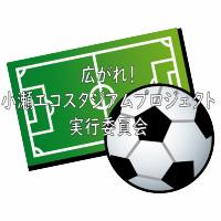 小瀬エコロスタジアムプロジェクト