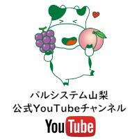 パルシステム山梨 公式YouTubeチャンネル