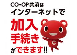 CO・OP共済