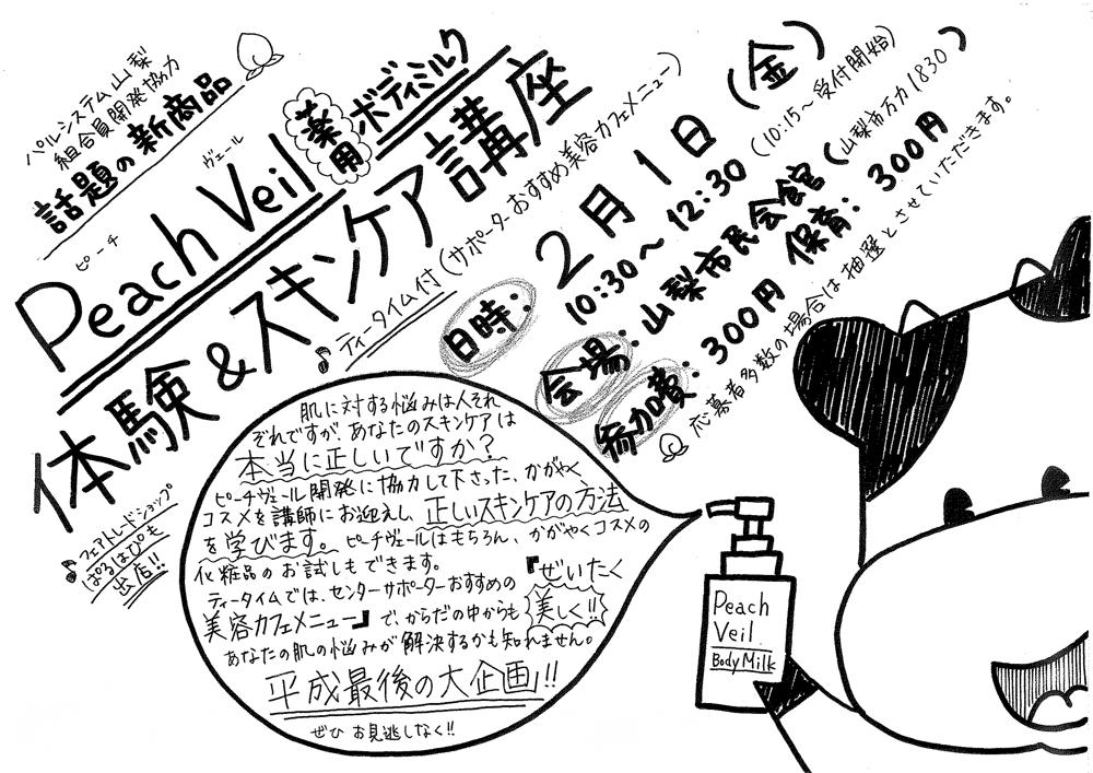 Peach Veil薬用ボディミルク 体験&スキンケア講座 @ 山梨市民会館 | 山梨市 | 山梨県 | 日本