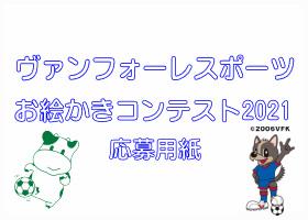 ヴァンフォーレスポーツお絵かきコンテスト2021