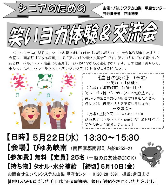 シニアのための「笑いヨガ体験&交流会」 @ ぴゅあ峡南 | 南部町 | 山梨県 | 日本