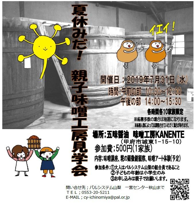 夏休みだ! 親子味噌工房見学会 @ 五味醤油 味噌工房KANENTE | 甲府市 | 山梨県 | 日本