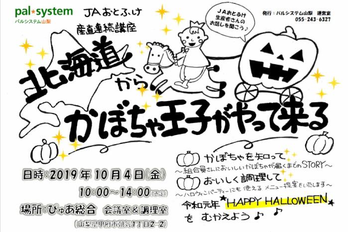 産直連続講座☆北海道からかぼちゃ王子がやってくる!☆ @ ぴゅあ総合  | 甲府市 | 山梨県 | 日本