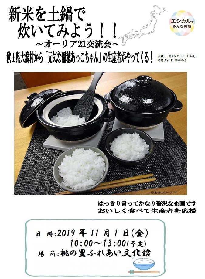 新米を土鍋で炊いてみよう!!~オーリア21交流会~ @ いちのみや桃の里ふれあい文化館 | 笛吹市 | 山梨県 | 日本