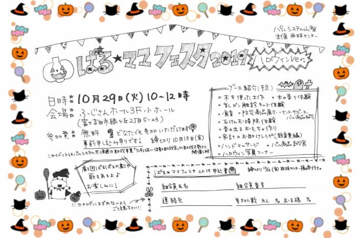 ぱる☆ママフェスタ2019 @ ふじさんホール | 富士吉田市 | 山梨県 | 日本