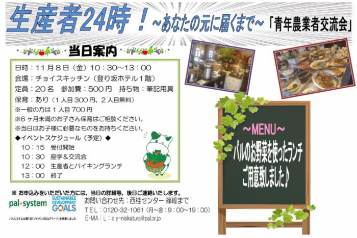 密着!生産者24時!「青年農業者交流会」 @ チョイスキッチン(登り坂ホテル1階) | 富士河口湖町 | 山梨県 | 日本
