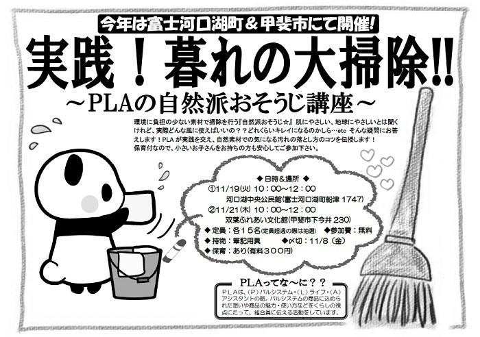 実践!暮れの大掃除!!~PLAの自然派おそうじ講座~ @ 富士河口湖町中央公民館 | 富士河口湖町 | 山梨県 | 日本