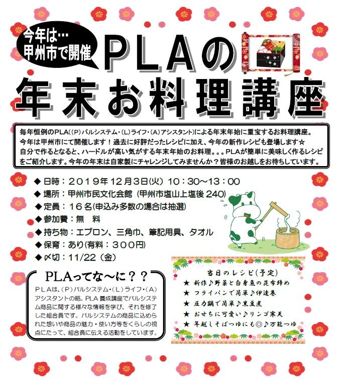 PLAの年末お料理講座 @ 甲州市民文化会館 | 甲州市 | 山梨県 | 日本