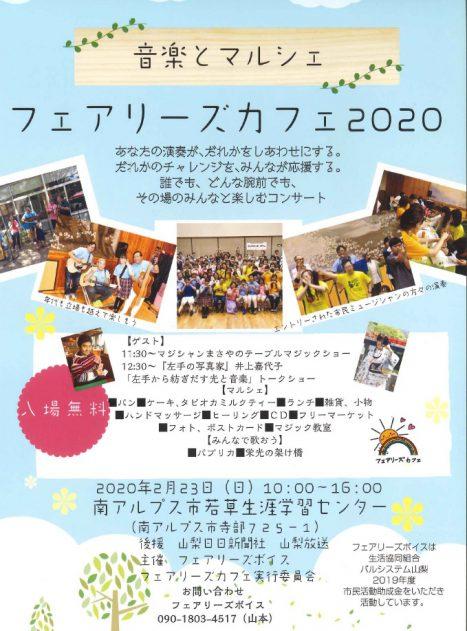 音楽とマルシェ フェアリーズカフェ2020 @ 南アルプス市若草生涯学習センター | 南アルプス市 | 山梨県 | 日本