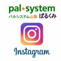 パルシステム山梨 ぱるくみインスタグラム