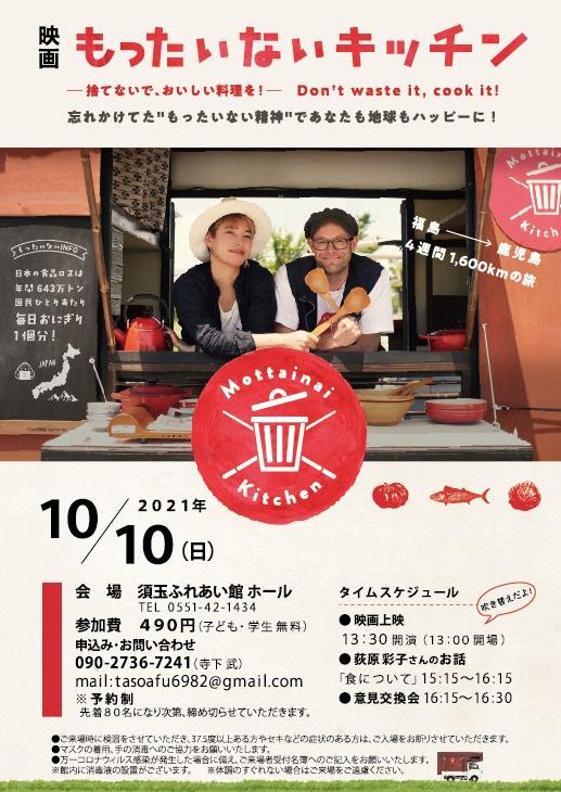 映画「もったいないキッチン」 @ 須玉ふれあい館ホール | 北杜市 | 山梨県 | 日本